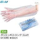 エブノ No.308 ポリエンボスロング ゴム付 全長60cm 半透明 (30枚) ポリエチレン手袋 使い捨て手袋 長い 長い手袋 ロ…