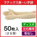 【25双×1箱】エブノNo.420 ラテックス長ーい手袋(各サイズ 25双)粉なしロング       S/M/L【ラテックス手…