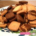 ≪送料無料≫さんかく袋じゃなくなったお徳用クッキー【甘さ控えめ】【手づくり】【てづくり】【チョコ】【プレーン】…