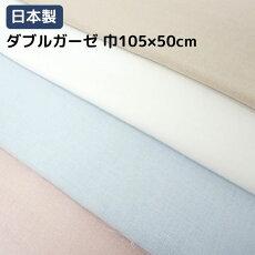 日本製 ダブルガーゼ 巾105センチ×50センチ カットクロス 無地 カラー