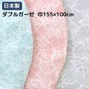 日本製 ダブルガーゼ 巾155センチ×100センチ カットクロス レース柄プリント クラリス柄