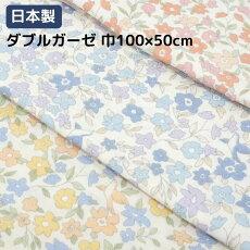 日本製 ダブルガーゼ 巾100センチ×50センチ カットクロス 花柄プリント ココリ柄