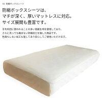 日本製防縮ボックスシーツシングル100×200×28cmマチ28cm