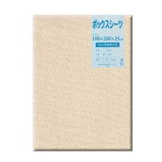 日本製ノーマル加工ボックスシーツシングル100×200×25cmマチ25cm
