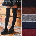 無地ニーハイソックス 5color【レディース 暖かい あったか 着圧 セット ソックス 滑り止め socks】