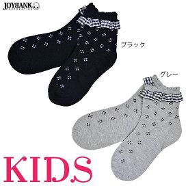 KIDS☆チェックフリル付きキッズソックス【靴下/キッズ/子ども用】【レディース 暖かい あったか 着圧 セット ソックス 滑り止め socks】