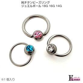 純チタン ビーズリング ジュエルボール 18G/16G/14G(ボディピアス/ボディーピアス)