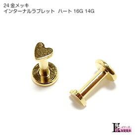 ゴールドインターナルラブレット ハート 16G/14G (ボディピアス/ボディーピアス)