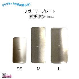 クラリネット用 純チタン リガチャープレート 刻印入 日本製