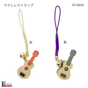 ミニチュア楽器ストラップ『ウクレレ』【WA3】