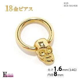 【3〜4日後出荷】18金 ビーズリング スカルチャーム 14G 8mm 1個入 ボディピアス 日本製