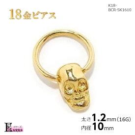 【即納】18金 ビーズリング スカルチャーム 16G 10mm 1個入 ボディピアス 日本製