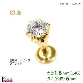 【即納】18金 ラブレット 14G 6mm 立爪 キュービックジルコニア 1個入 ボディピアス 日本製