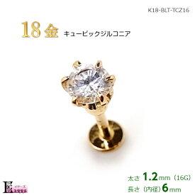【即納】18金 ラブレット 16G 6mm 立爪 キュービックジルコニア 1個入 ボディピアス 日本製