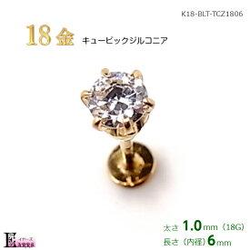 【即納】18金 ラブレット 18G 6mm 立爪 キュービックジルコニア 1個入 ボディピアス 日本製