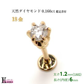 【即納】18金 ラブレット 16G 天然 ダイヤモンド 0.160ct 立爪 1個入 ボディピアス 日本製