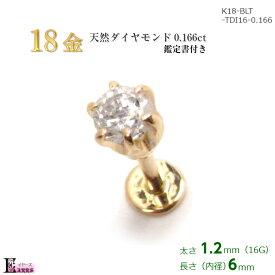 【即納】18金 ラブレット 16G 天然 ダイヤモンド 0.166ct 立爪 1個入 ボディピアス 日本製