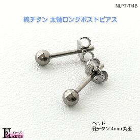純チタン 軸太1.2mm ピアス 軸長 丸玉 セカンドピアス