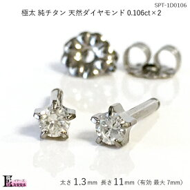 極太 純チタン ピアス 天然ダイヤモンド 0.106ct×2 セカンドピアス