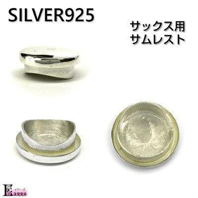 イヤーズ【送料無料】銀無垢SILVER925サムレスト