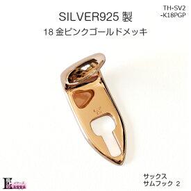 SILVER925 サックス サムフック【2】18金ピンクゴールドめっき 刻印入 日本製