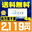 【処方箋不要】 【送料無料】 エアオプティクスEXアクア 4箱セット ( コンタクトレンズ コンタクト 1ヶ月使い捨て 1ヶ…