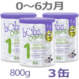 【送料無料】Bubs オーガニック organic 粉ミルク ステップ1(0〜6カ月)大缶 800g × 3缶セット【海外通販】