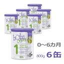 【送料無料】Bubs オーガニック organic 粉ミルクステップ1(0〜6カ月)大缶 800g × 6缶セット【楽天海外直送】