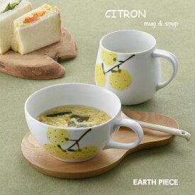 【アースピース】【波佐見焼】【シトロン】【マグカップ】【スープカップ】手描き ゆず フルーツ コーヒー スープ