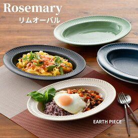 波佐見焼 翔芳窯 ローズマリー リムオーバル 楕円皿 オーバルボウル オーバル型 ワンプレート