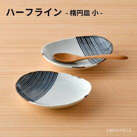 波佐見焼 皿 福峰陶苑 ハーフライン 楕円プレートS お皿 食器 食洗器対応 おしゃれ プレゼント ギフト