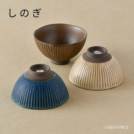 【波佐見焼】【瑞幸窯】【しのぎ】【茶碗】