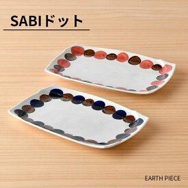【波佐見焼】【SABIドット】【焼皿】プレート 角皿 長皿 スクエア 魚 おしゃれ ドット 水玉 カフェ風 和食器 洋食器