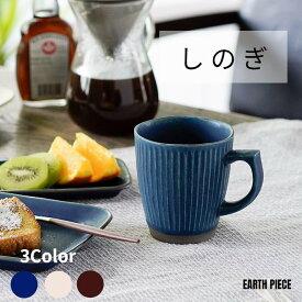 【波佐見焼】【瑞幸窯】【しのぎ】【マグカップ】
