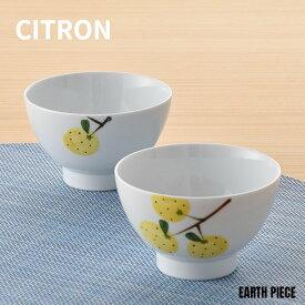 【アースピース】【波佐見焼】【シトロン】【お茶碗】手描き ゆず柄 フルーツ 茶付 飯碗