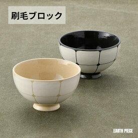 【波佐見焼】【利左エ門窯】【刷毛ブロック】【茶碗】【Φ12cm×H7cm】