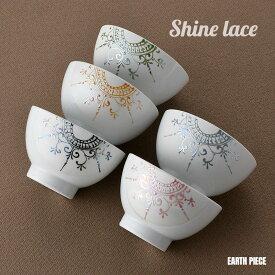 【波佐見焼】【Shine Lace】【茶碗】手描き ラスター釉 飯碗 ペア茶碗 夫婦茶碗 家族茶碗 白磁 白い食器 おしゃれ シンプル カフェ風 カフェ食器 アースピース