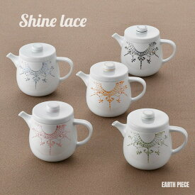 【波佐見焼】【Shine Lace】【ポット】手描き ラスター釉 ポット 急須 茶器 コーヒーポット 紅茶ポット カフェ食器 カフェ風 白磁 白い食器 おしゃれ シンプル 上品 アースピース