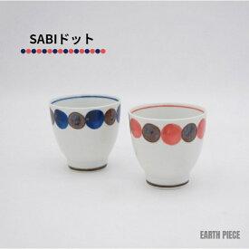 波佐見焼 福峰陶苑 SABIドット コップ 食器 食洗器対応 おしゃれ プレゼント ギフト