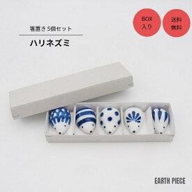 【専用BOX ギフト】波佐見焼 ハリネズミ 5個セット 箸置き プレゼント プチギフト 送料無料