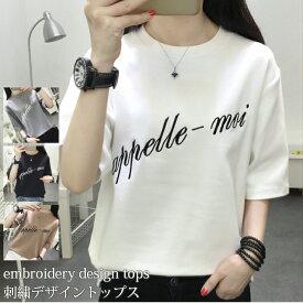 刺繍デザイン 英字 ロゴ 半袖 Tシャツ 2020 春 夏 秋 大人気 トップス カットソー 韓国ファッション インスタ映え おしゃれ オシャレ シンプル カジュアル 大人 かわいい 着回し