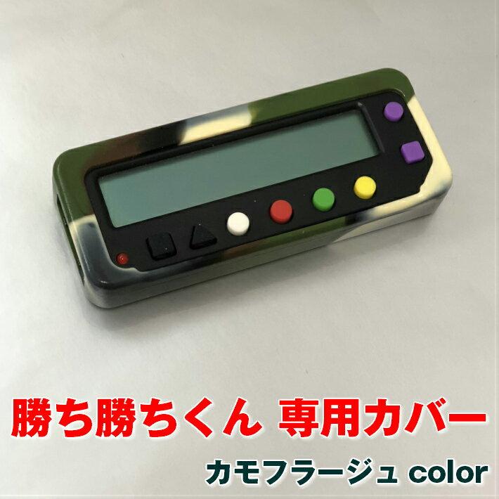 勝ち勝ちくん 専用カバー 迷彩カラー滑りにくいシリコン素材 LEDバージョン対応