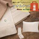 【予約】2020新春 福袋 【タオルケット福袋】メイドインアース オーガニックコットン オーガニック コットン 国産 日本製 綿100% 綿 …