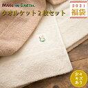 【福袋】タオルケット2枚セット(少々キズ有)メイドインアース オーガニックコットン オーガニック コットン 国産 日本製 綿100% 綿 …