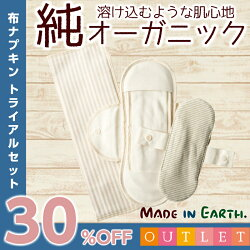 【OUTLET】布ナプキントライアルセット