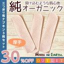 【 OUTLET 】三つ折り 布ナプキン 【厚手】(旧タイプ)3枚セットナプキン コットン オーガニックコットン 生理用品 お試し おりもの …