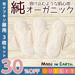 【OUTLET】布ナプキン昼用3枚セット