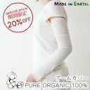 【20%OFF】 アームカバーメイドインアース オーガニックコットン オーガニック コットン 日本製 綿100% 生地 薄手 …