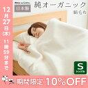 【送料無料】【10%OFF】 綿毛布 シングル きなり/茶メイドインアース オーガニックコットン ブランケット 無地 日本製 あったか 暖か…