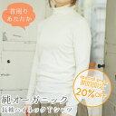 【20%OFF】 長袖 ハイネック Tシャツ メイドインアース オーガニックコットン オーガニック コットン 日本製 綿100% 綿 生地 レディ…